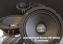 Alphard Deaf Bonce DB-MX60 снова в наличии