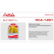 Межблочный кабель AURA RCA-1251