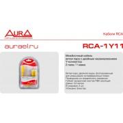 Межблочный кабель AURA RCA-1Y11