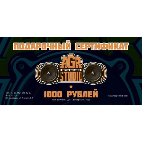 Подарочный сертификат на 1000р