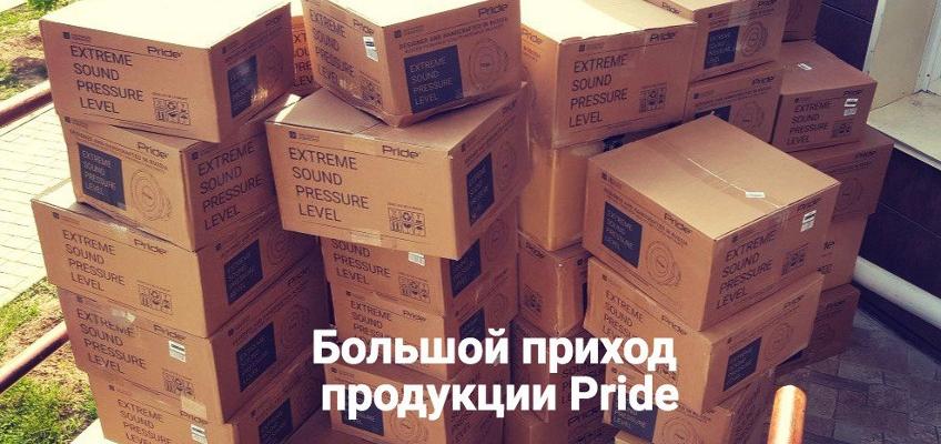 Большой приход продукции Pride