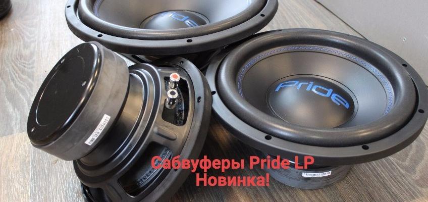 Новые сабвуферы Pride LP